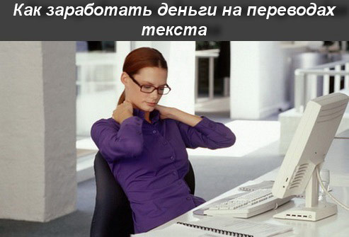 заработать в интернете перевод с английского