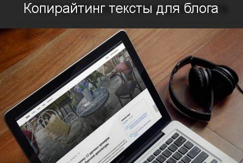 Копирайтинг-тексты-для-блога