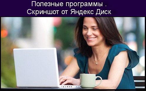 Полезные-программы-Скриншот-от-Яндекс-Диск