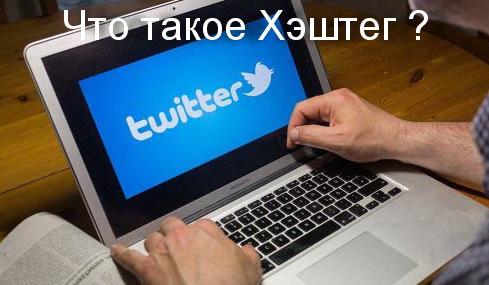 что такое хэштег-в-твиттер