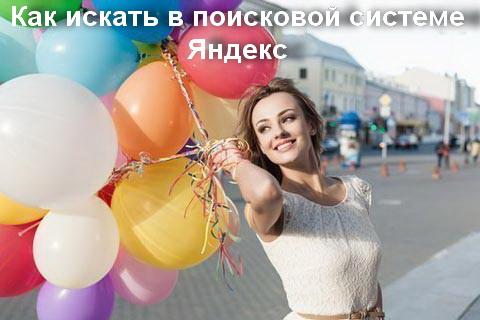 яндекс-операторы