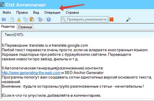 сервис копирайтера для работы онлайн
