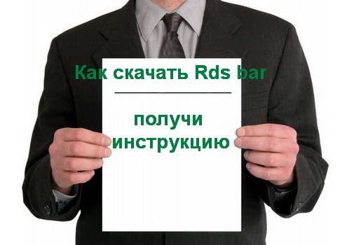 Rds-bar-как-скачать