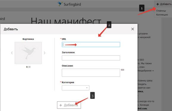 Как увеличить посещаемость блога.Surfingbird.ru