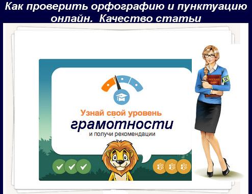 Правила написания статьи для сайта.Орфограммка.ру