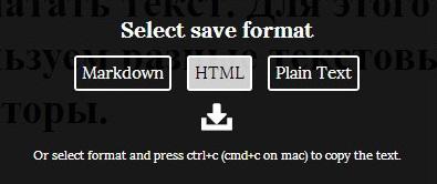 Простые текстовые онлайн редакторы