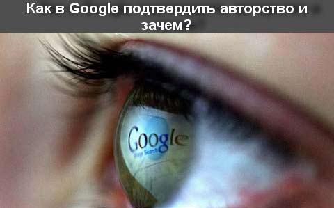 Как в Google подтвердить авторство