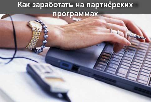 как-заработать-на-партнёрских-программах