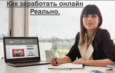 Как заработать онлайн реально.