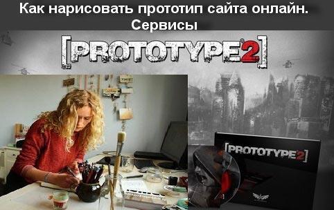 Как-нарисовать-прототип-сайта-онлайн-6