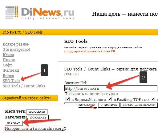 Как-проверить-текст-и-сайт-на-плагиат