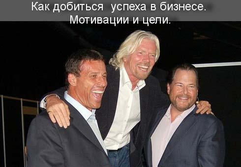 Развитие-успеха-в-бизнесе.-Мотивации-и-цели