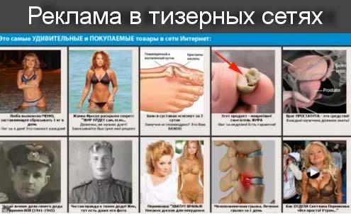 Реклама в тизерных сетях