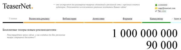 Реклама-в-тизерных-сетях