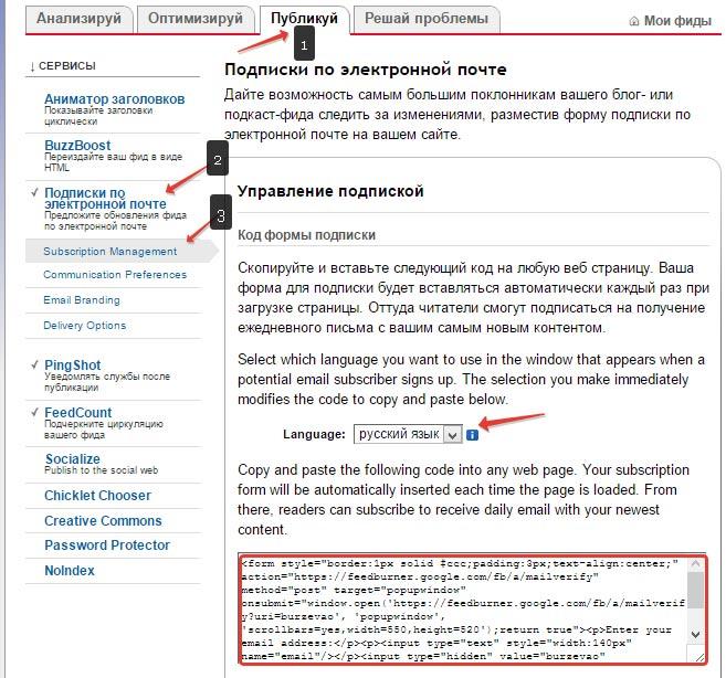 Сервис-Feedburner-как-настроить-RSS-ленту-на-подписку-по-email