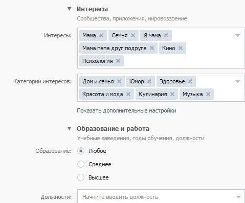 Настройка таргетированной рекламы Вконтакте.
