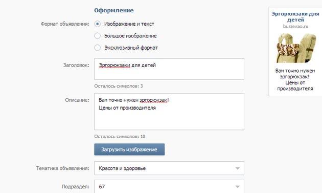 Настройка рекламы в вконтакте цена стратегия запуска яндекс директ 3.0 скачать