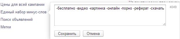 Рекламная-кампании-в-Яндекс.-Директ