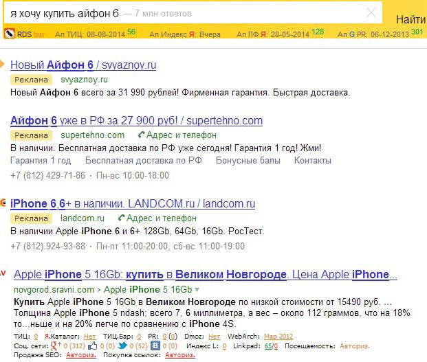 Как вести контекстную рекламу в яндексе