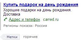 Рекламная кампании в Яндекс. Директ