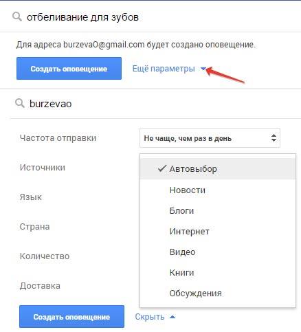 Google-Alerts-оповещения.-Видео-обзор2