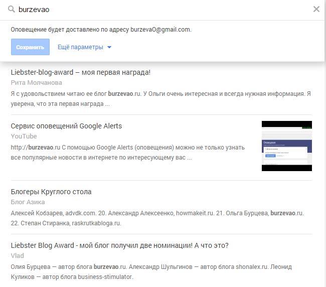 Google-Alerts-оповещения.-Видео-обзор