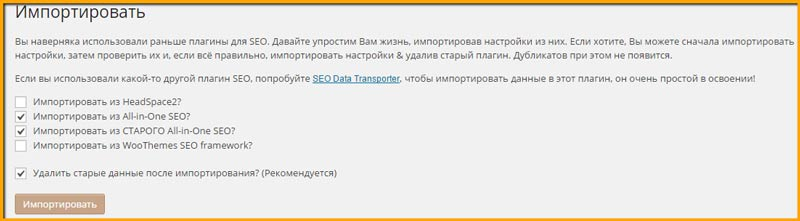 Импорт_и_экспорт_-_Yoast_WordPress_SEO
