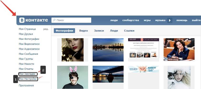Как-убрать-свои-лайки-Вконтакте