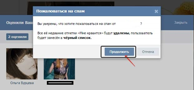 Как-удалить-лайки-ВКонтакте-за-одну-минуту