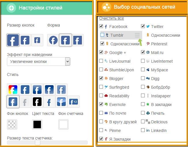 выбор_социальных_сетей_Uptolike