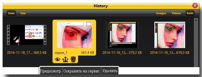 куда-сохраняются-скриншоты-History