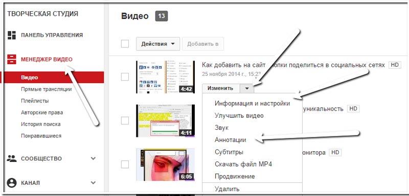 менеджер_видео_на_Ютубе