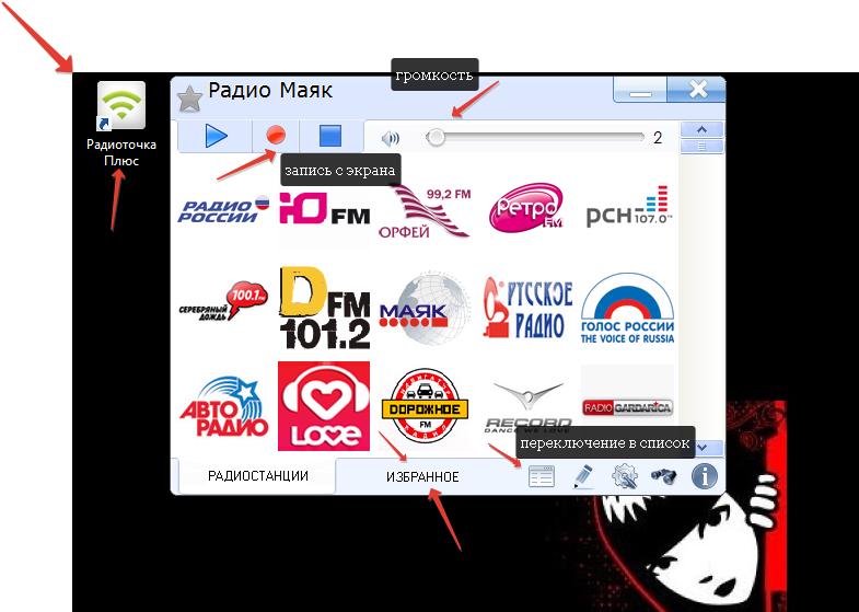 как скачать программу радио-онлайн на компьютер