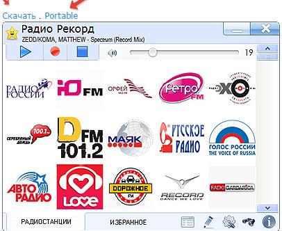 как скачать программу радио-онлайн