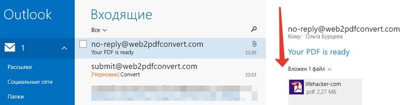 Convert-Web-Page-to-PDF-Web2PDF-как-сохранить-веб-страницу-в-pdf