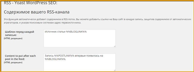 RSS_-_Yoast_WordPress_SEO