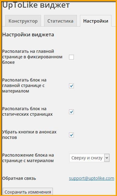 UpToLike_виджет_социальных_сетей_настройка