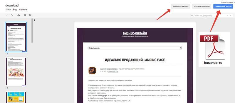Как сделать страницу сайта как картинку