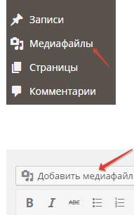 Wordpress-от-страница-вложения