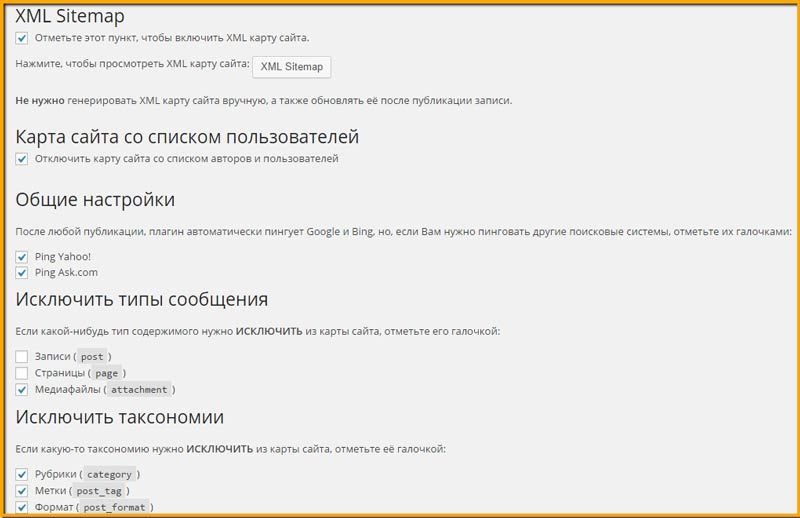 XML_Карта_сайта_-_Yoast_WordPress_SEO