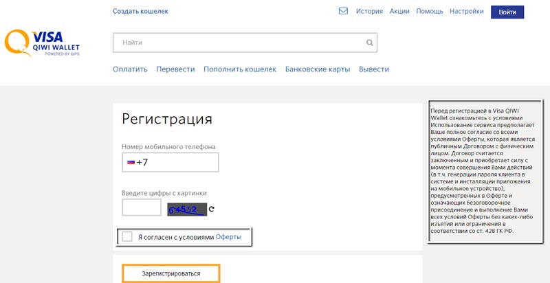 Как_пользоваться_киви_кошельком-регистрация