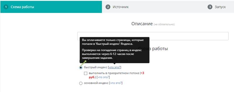 быстрый-индекс-в-Яндексе-задание