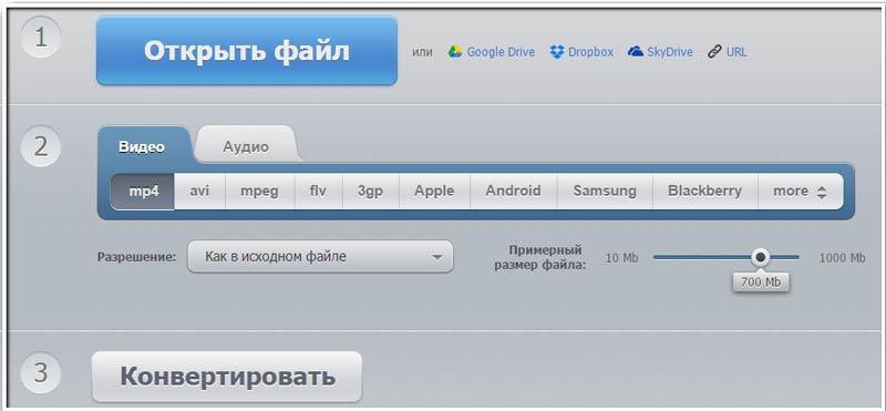 видео_конвертер_онлайн