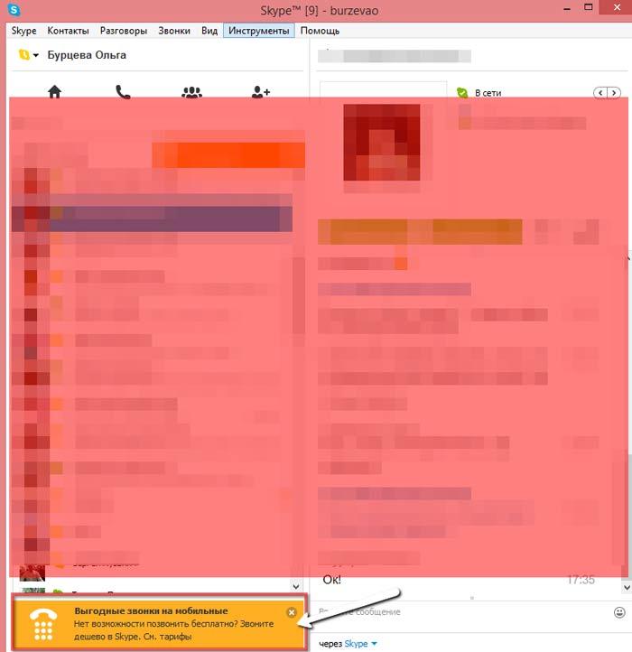 как-блокировать-рекламу-в-скайп