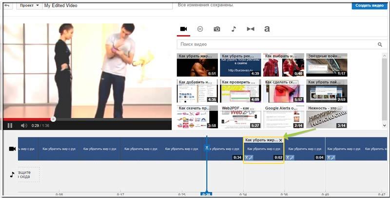 Вырезать часть видео онлайн