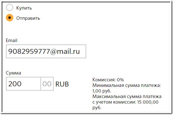 перевести_деньги_на_e-mail__с_помощью__киви_кошелька