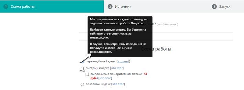 переход-бота-Яндекс-для-ускорения-индексации