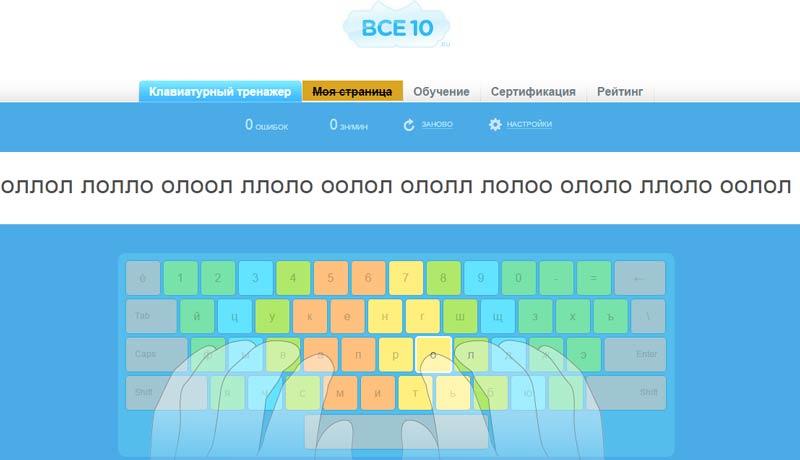упражнения-по-обучению-быстро-печатать-на-клавиатуре