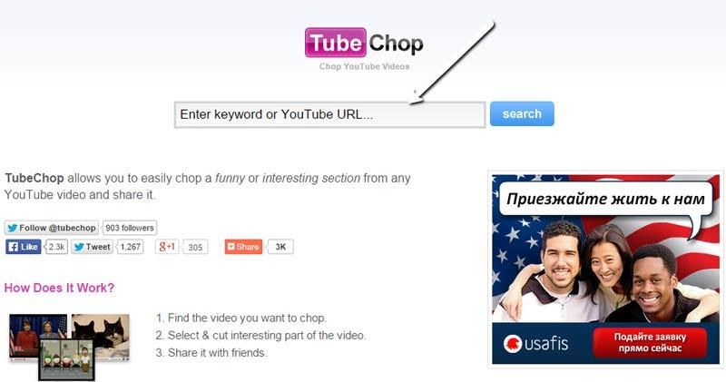 TubeChop__обрезать_видео_онлайн