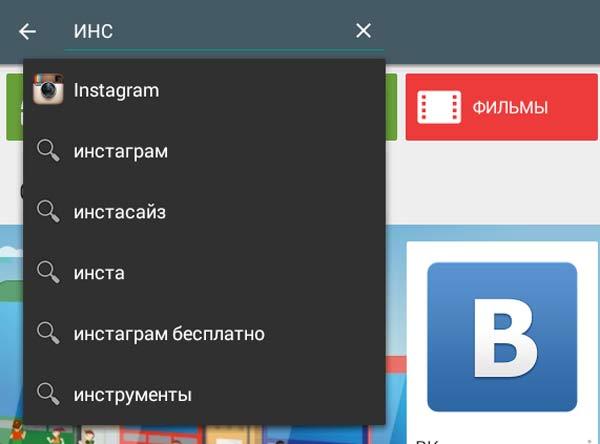 ищем-приложение-инстаграм